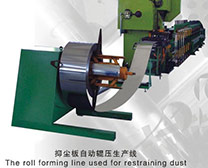 The roll forming machine used for restraining dust